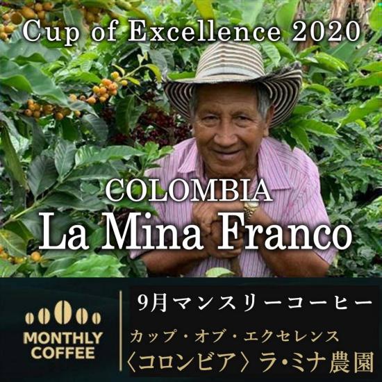 COEコロンビア ラ・ミナ農園
