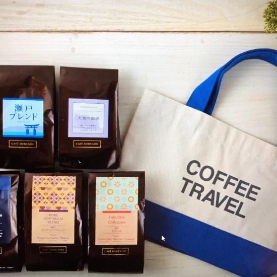 コーヒー旅行へ‼︎✈️ コーヒートラベルセット👜