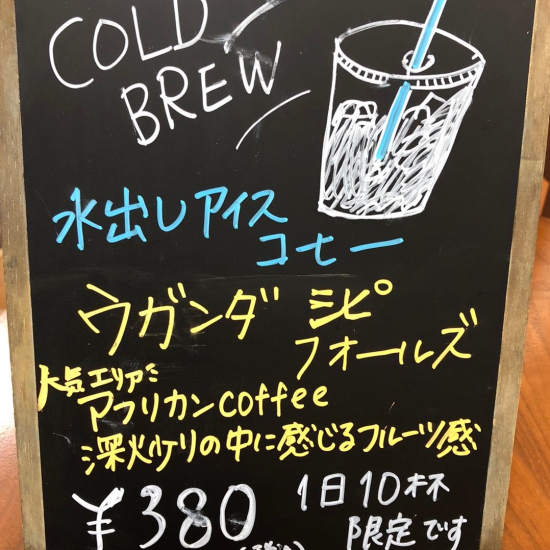 すっきりとした味わい🏖「水出しコーヒー」はウガンダ🇺🇬シピフォールズで🙆♀️🌴