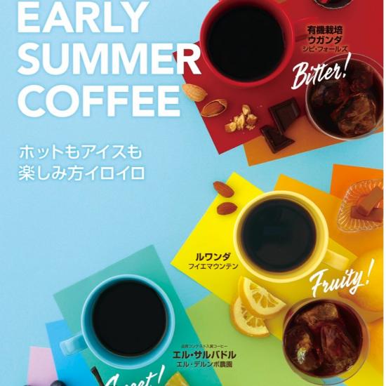 3種の異なる味わいのコーヒーで、初夏に色どりのある日々を☆🌈