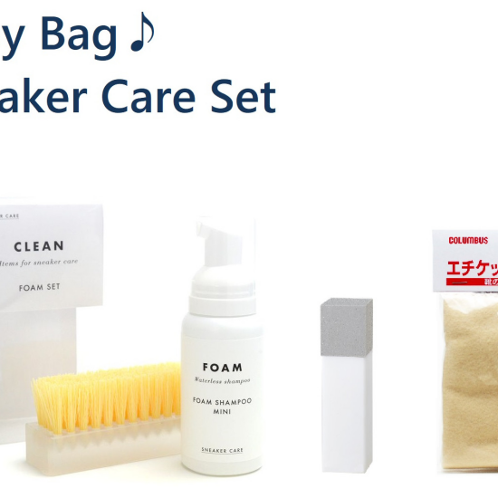 お得なスニーカーケアアイテムのご紹介 --- Happy Bag♪ ---