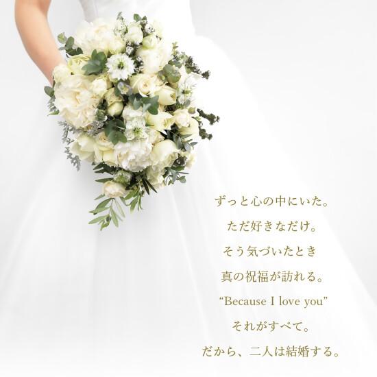 "【TAKE-UP💍ブライダル特集】 "" Because I love you """