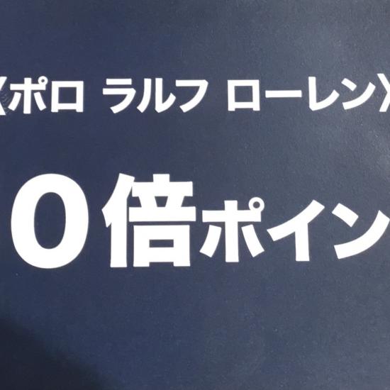 ラルフ ローレン限定 大丸カード10倍ポイント!!!