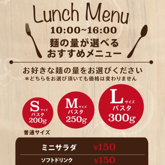 麺の量が選べる6月ランチメニュー!