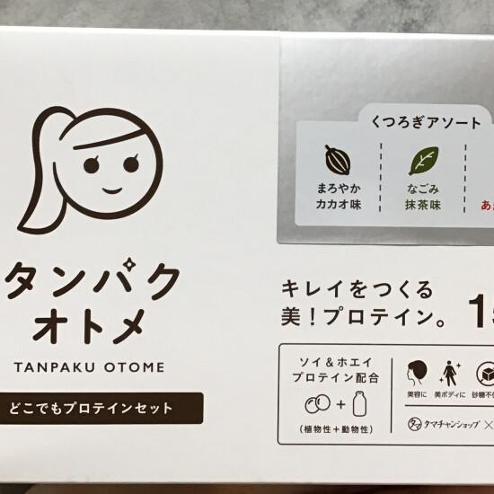☆SALE☆タンパクオトメの分包タイプがお買い得に!