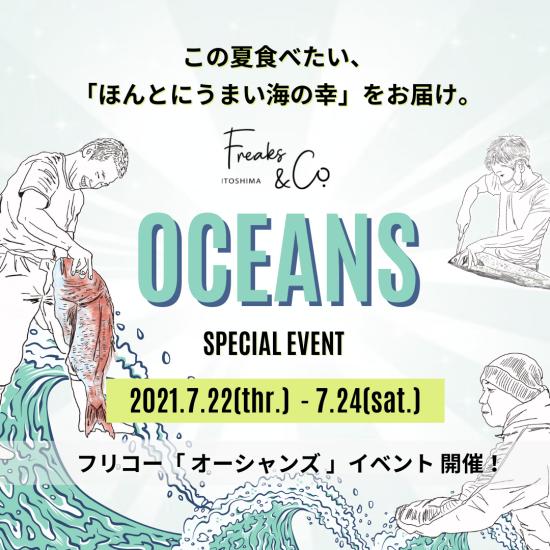 フリコーに <OCEANS~オーシャンズ~> が誕生します!