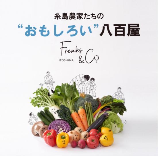 """糸島農家たちの""""おもしろい""""八百屋"""