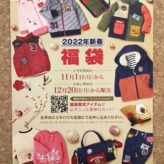 ミキハウス新春福袋