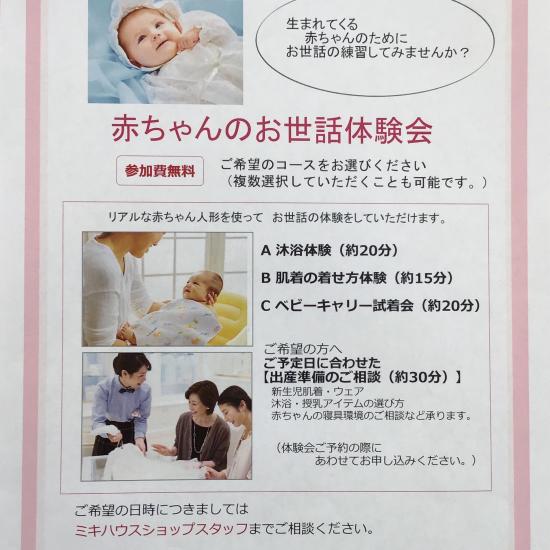 赤ちゃんのお世話体験会