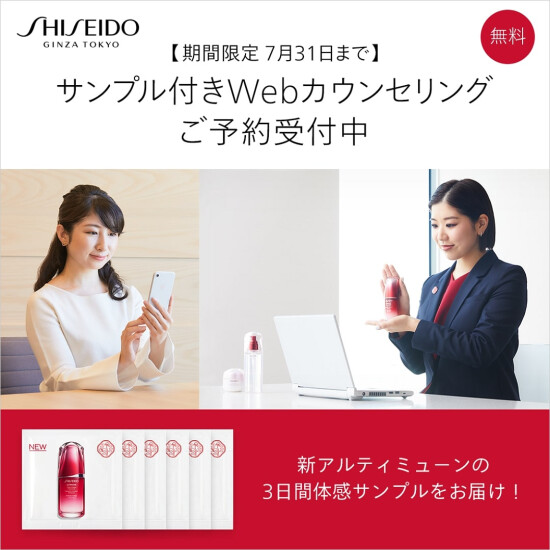 SHISEIDO WEBカウンセリング