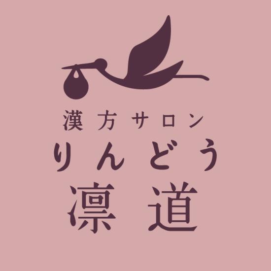 《東館3階 NEW OPEN》漢方サロン凛道(りんどう)