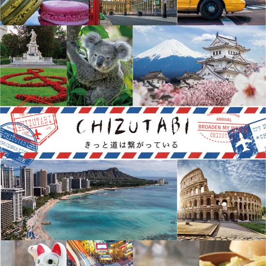《本B1 婦人洋品売場》『coffee taime with vaughan/CHIZUTABI』POP UP SHOP