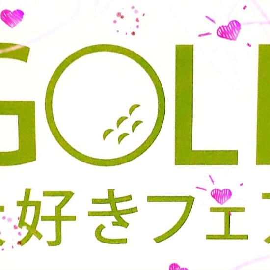 ゴルフ大好きフェア!!