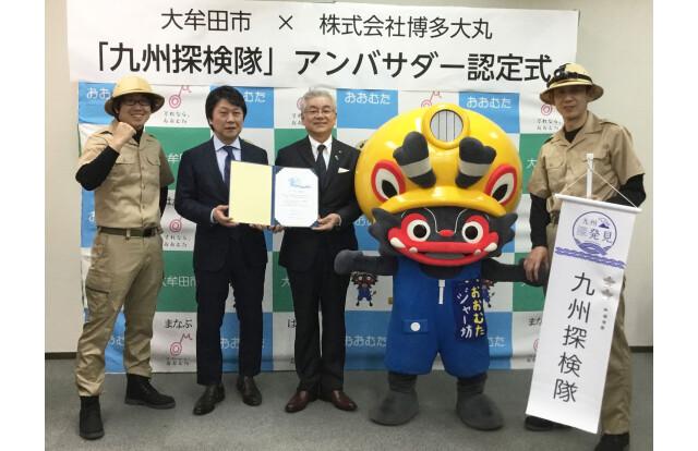 大牟田市と認定式を行いました