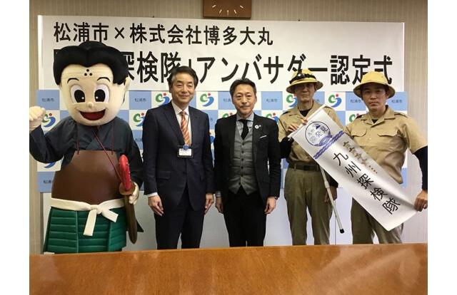 松浦市と認定式を行いました