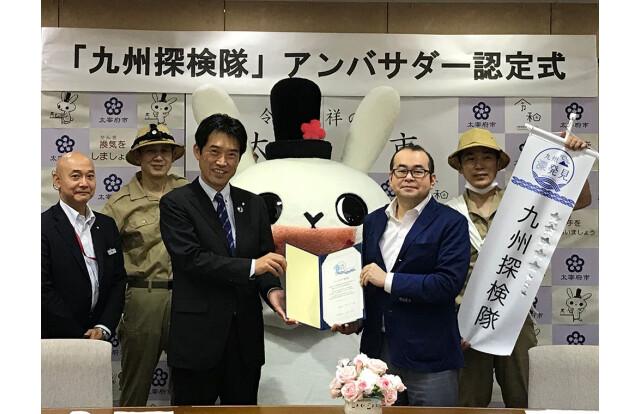 太宰府市と認定式を行いました