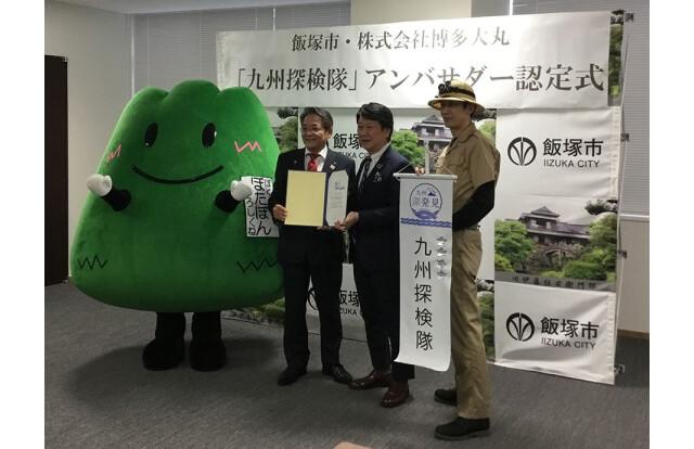 飯塚市と認定式を行いました