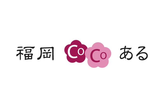 福岡COCOある(稚加榮、やまや、福太郎、福さ屋、蕗、DOCORE、万玉)