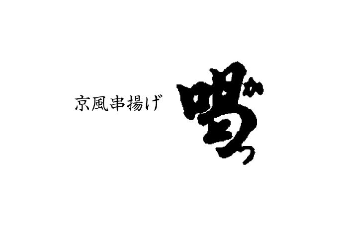京風串揚げ 喝