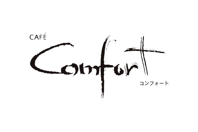 カフェ コンフォート