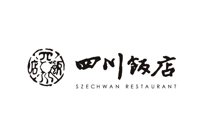 四川飯店(イートイン)