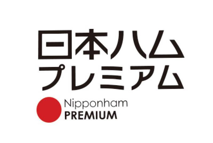 日本ハム プレミアム