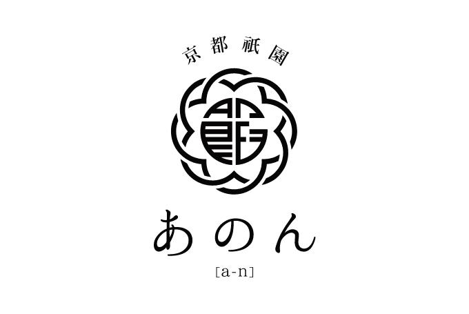 京都祗園あのん