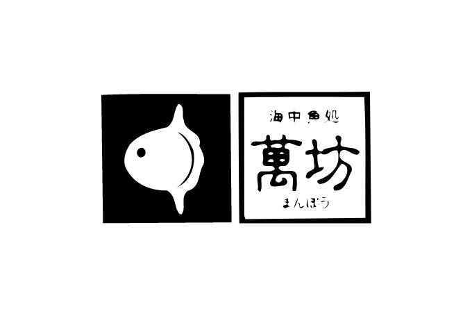 萬坊(しゅうまい)