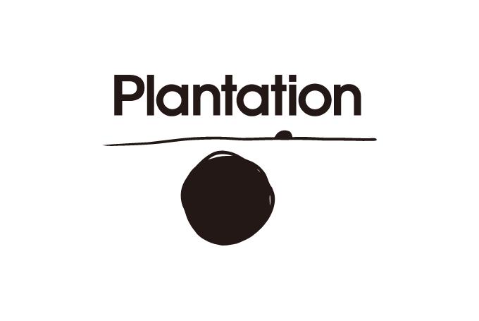プランテーション