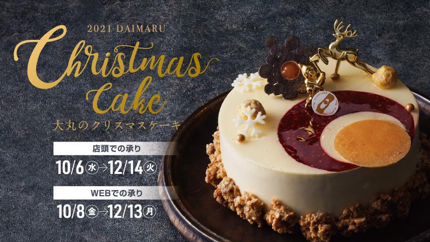 2021 CHRISTMAS CAKE