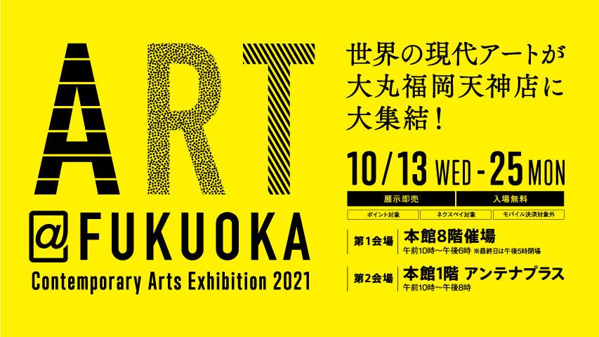 ART @ FUKUOKA