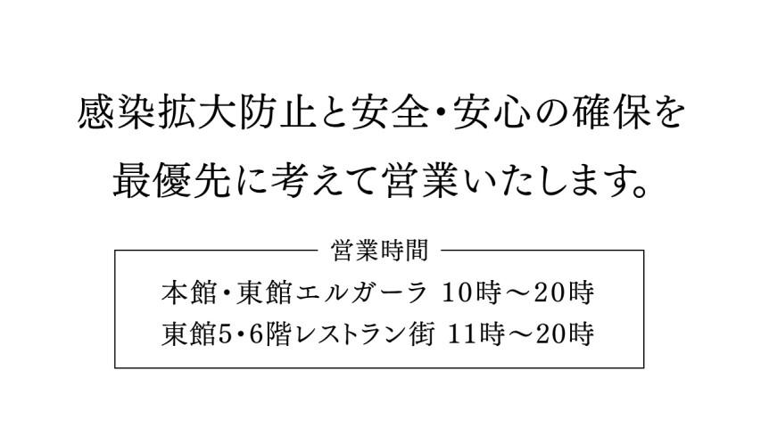 大丸・松坂屋各店における安全・安心への取り組みとお客様へのお願い
