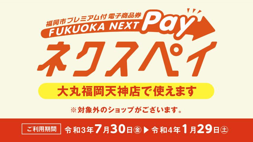 ネクスペイ (福岡市 プレミアム付 電子商品券)大丸福岡天神店で使えます。