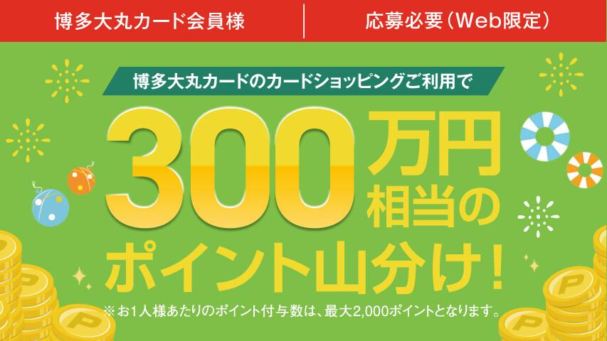【博多大丸カード会員様】300万円相当のポイント山分け!キャンペーン