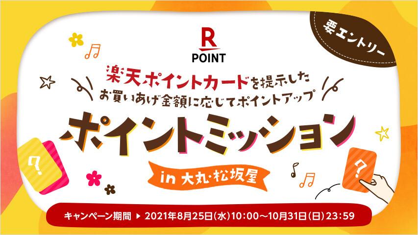楽天ポイントカードを提示したお買いあげ金額に応じてポイントアップ「ポイントミッション in 大丸・松坂屋」