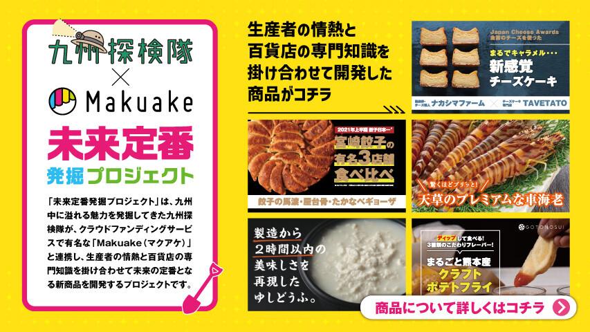 大丸×Makuake 未来定番発掘プロジェクト