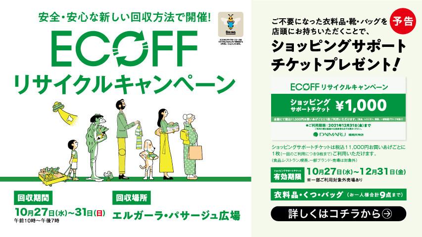 エコフ リサイクルキャンペーン