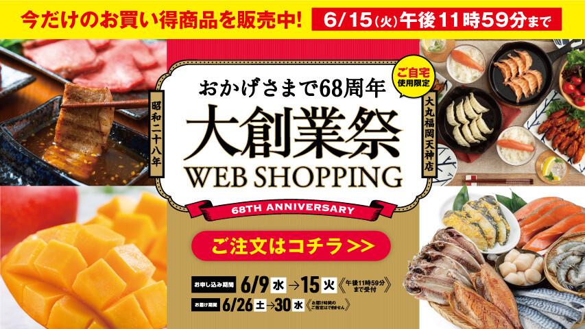 大創業祭WEBショッピング