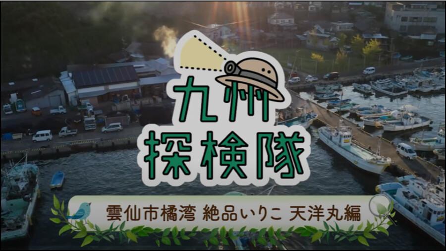 九州探検隊 雲仙市橘湾 絶品いりこ 天洋丸編