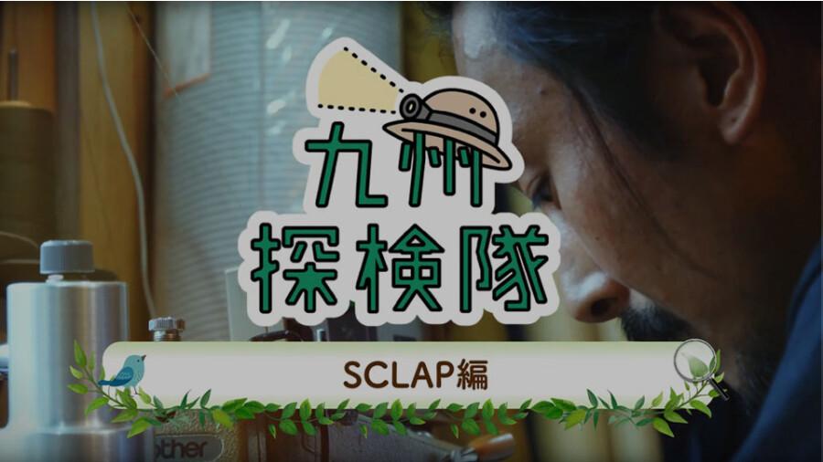 九州探検隊 SCLAP編