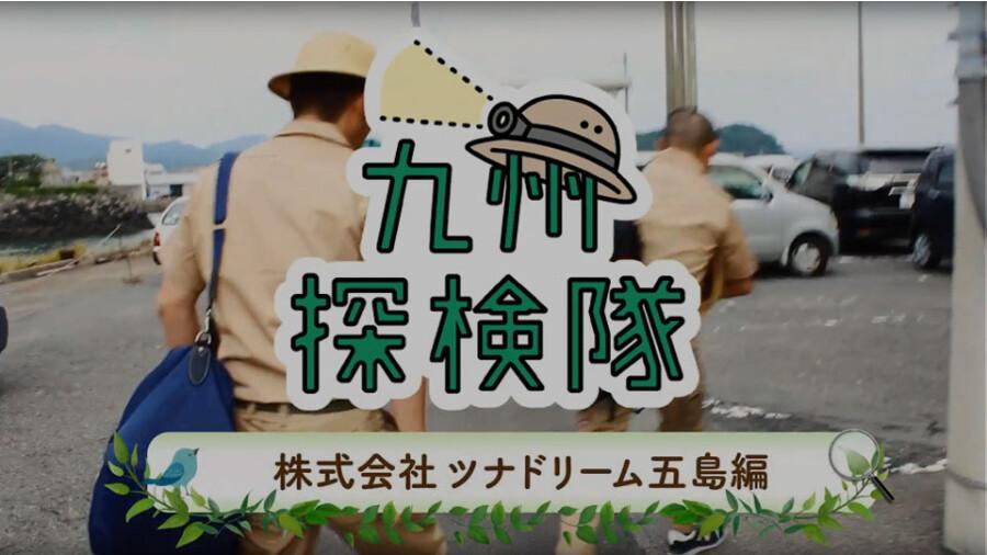 九州探検隊 株式会社ツナドリーム五島編