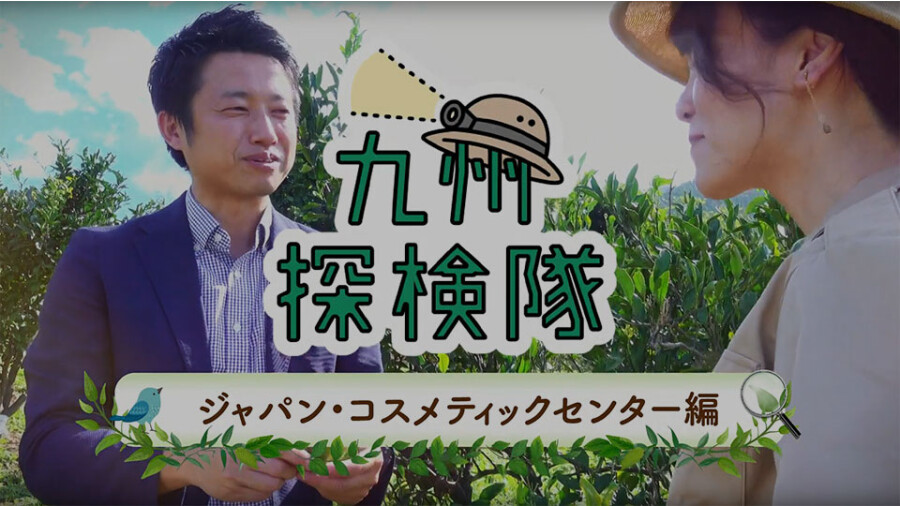 九州探検隊 ジャパン・コスメティックセンター編