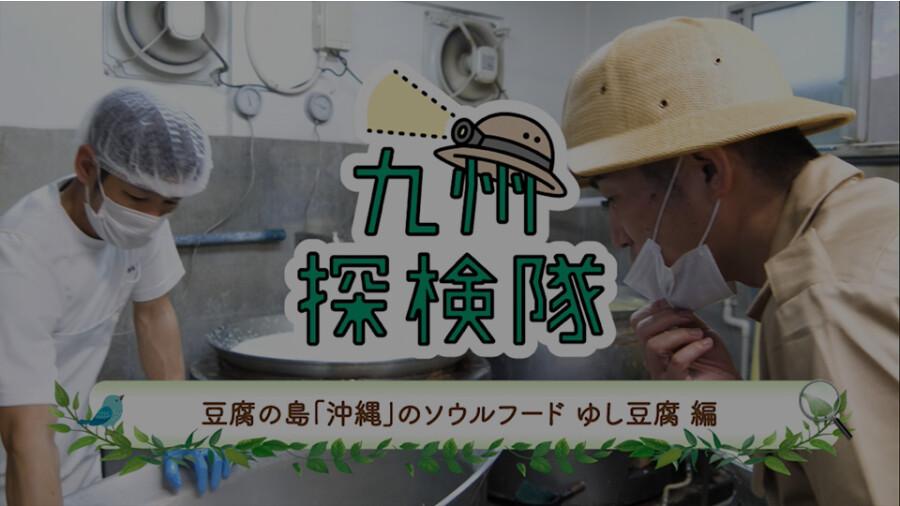 「九州探検隊 豆腐の島 沖縄のソウルフード ゆし豆腐」篇