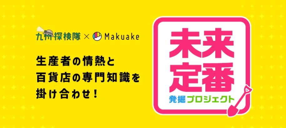 『九州探検隊 未来定番発掘プロジェクト』が始まります!