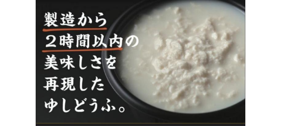 【Success!】お豆腐の「本当の美味しさ」を感じてください!